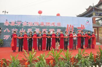 寿县八公山风景区万景国际大酒店开业